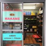 20171105_makame1.jpg